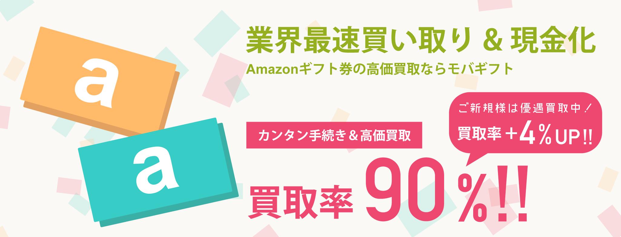 Amazonギフト券の高価買取